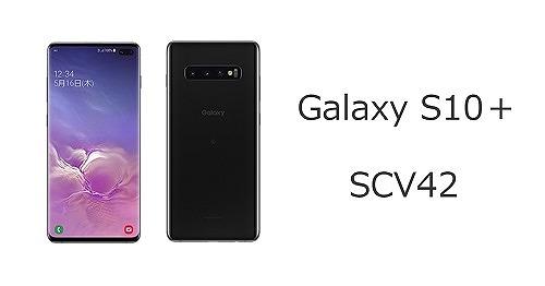 Galaxy S10+ SCV42