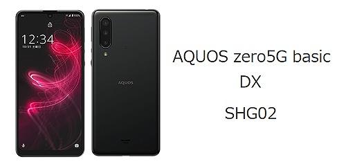 AQUOS zero5G basic DX SHG02