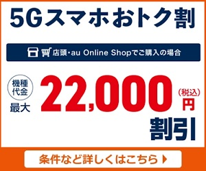 au オンラインショップ 5Gスマホ おトク割