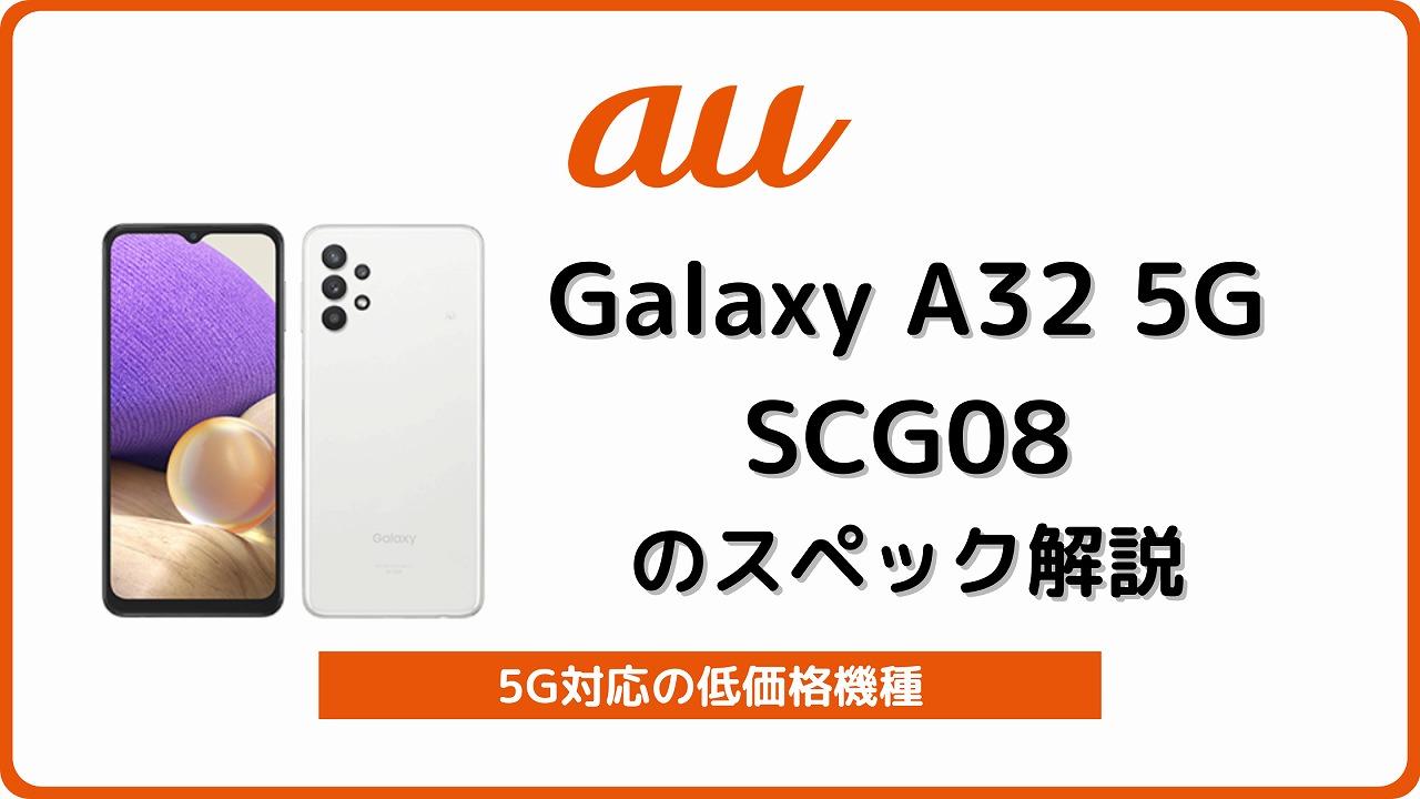 au Galaxy A32 5G SCG08