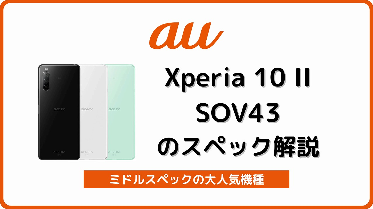 au Xperia 10 II SOV43