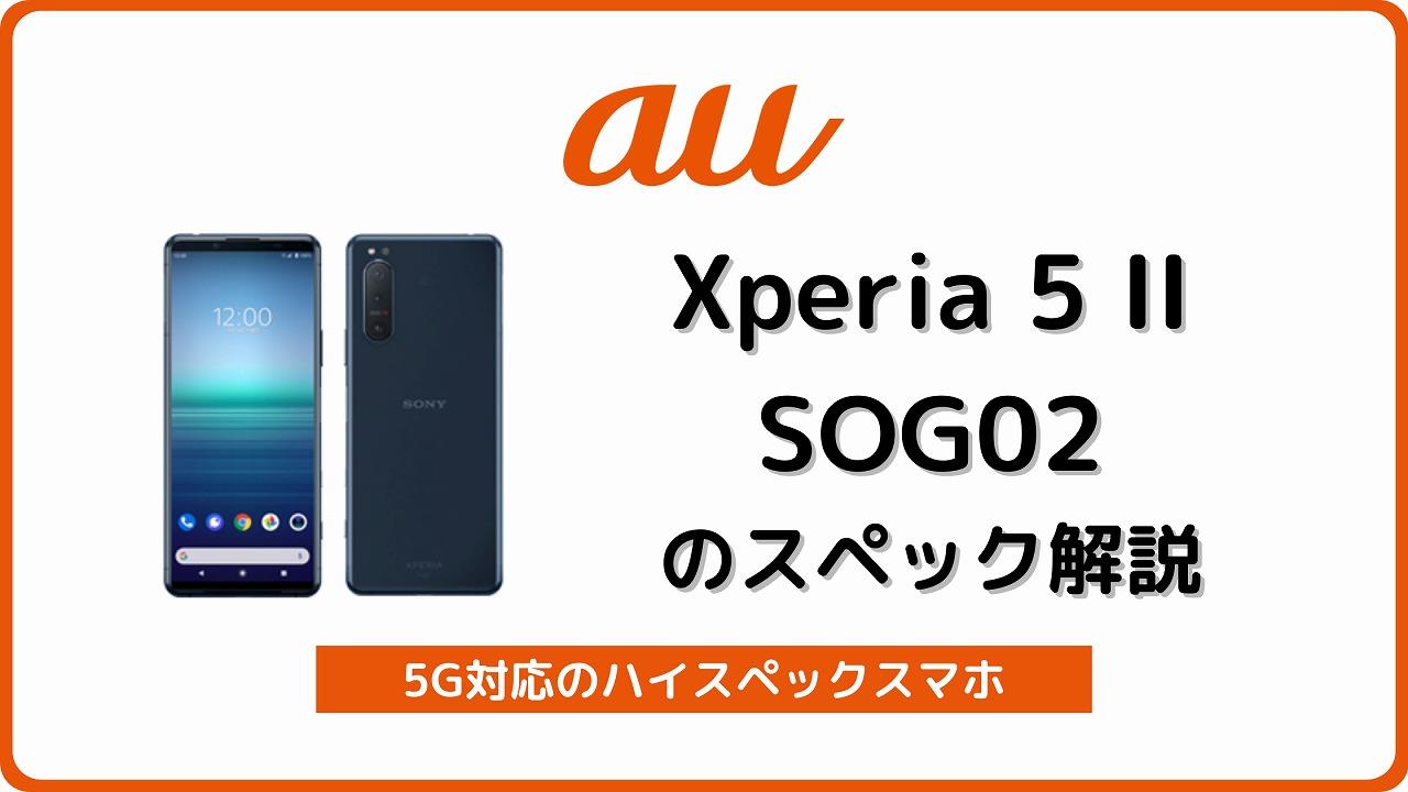 au Xperia 5 II SOG02