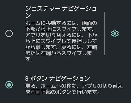 au SHG03 AQUOS sense5G 戻るボタン 3ボタンナビゲーション