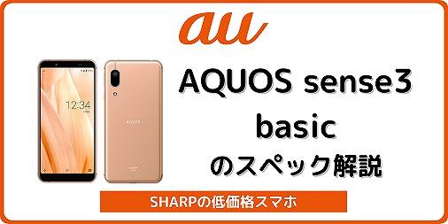 au AQUOS sense3 basic SHV48