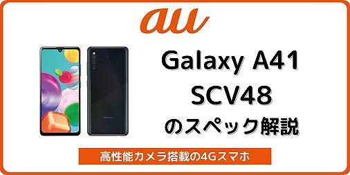 au Galaxy A41 SCV48