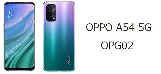 au OPPO A54 5G OPG02