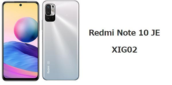 au Redmi Note 10 JE XIG02 評価