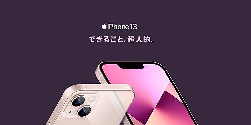 iPhone13 au