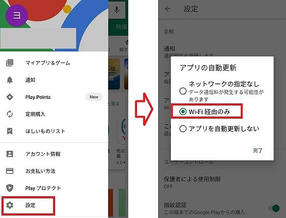 Android アプリ アップデート