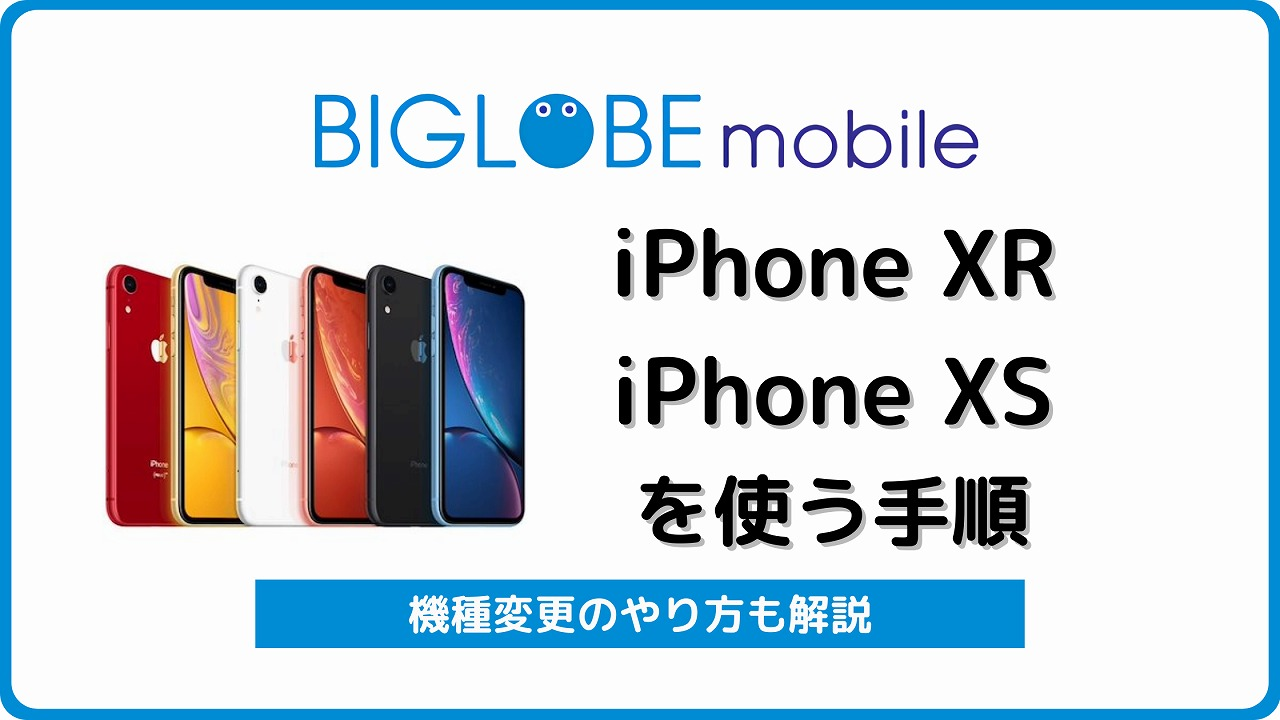 BIGLOBEモバイル iPhone XR iPhone XS