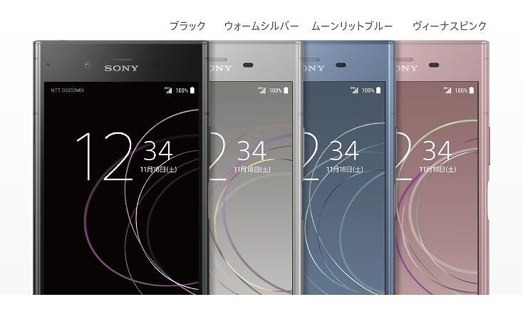 Xperia XZ1 SO-01K_本体カラー
