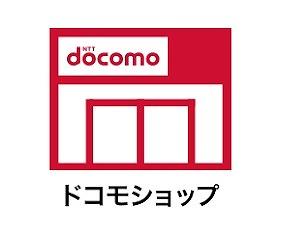 ドコモショップ_画像
