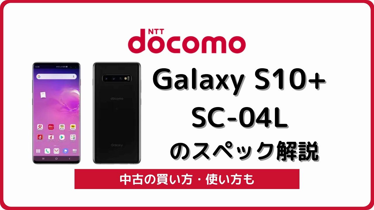 ドコモ Galaxy S10+ SC-04L
