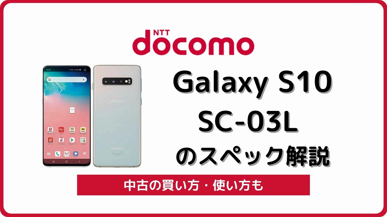 ドコモ Galaxy S10 SC-03L