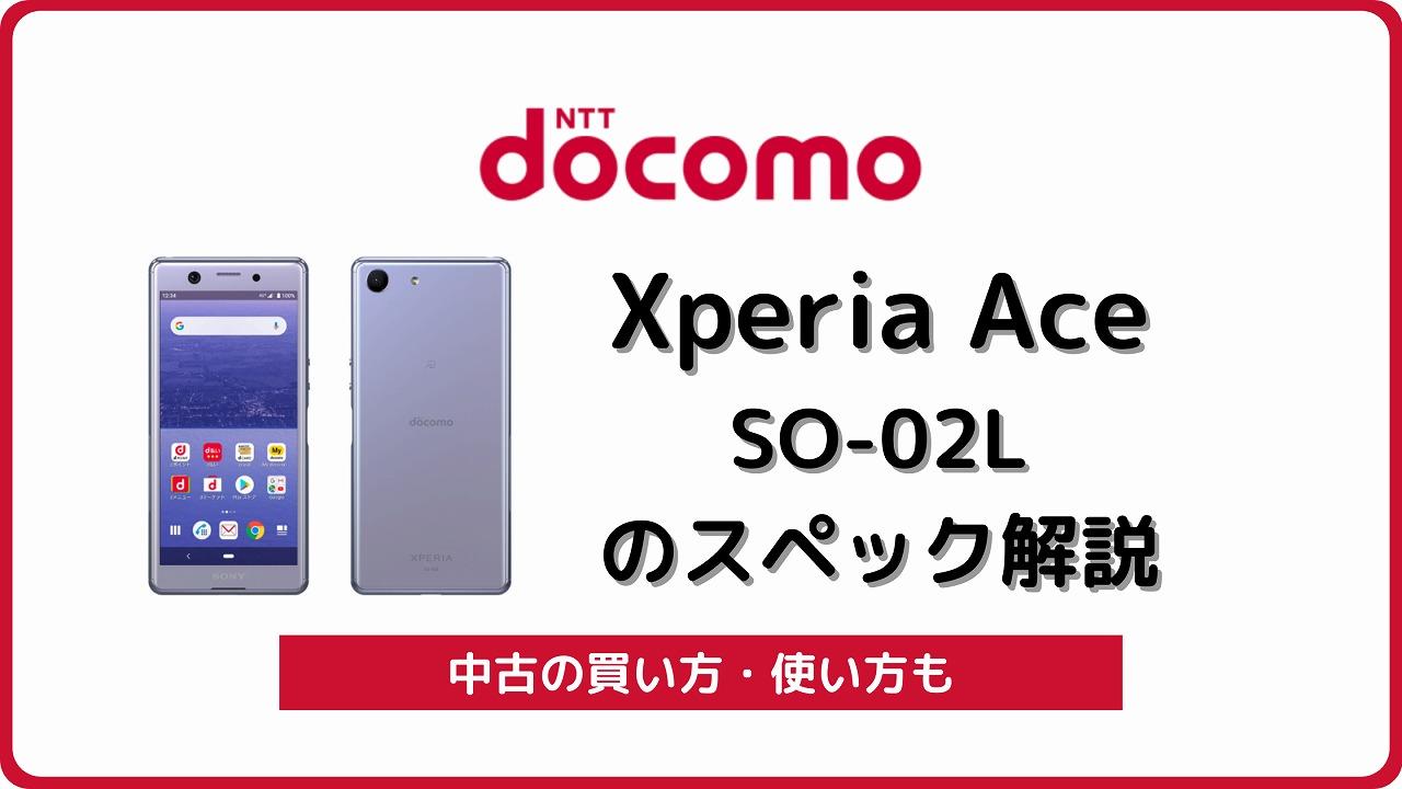 ドコモ Xperia Ace SO-02L
