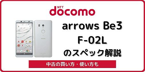 ドコモ arrows Be3 F-02L