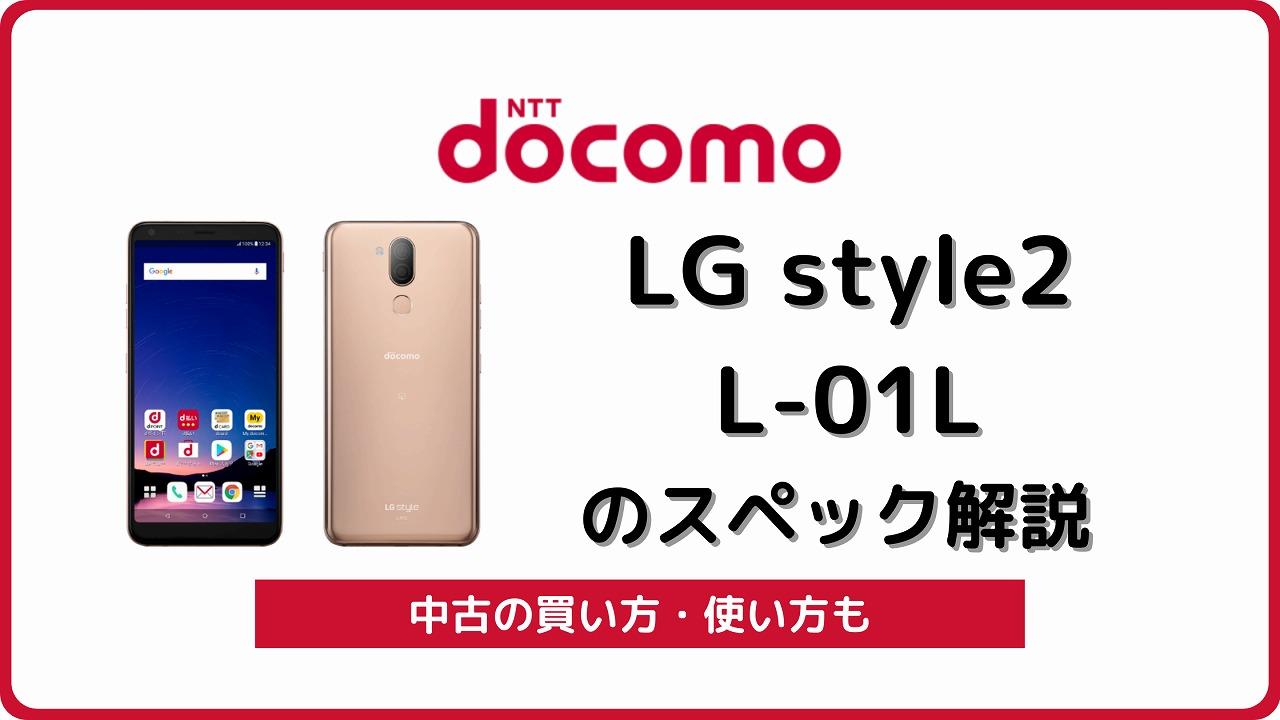 ドコモ LG style2 L-01L