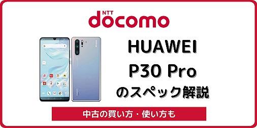 ドコモ HUAWEI P30 Pro HW-02L