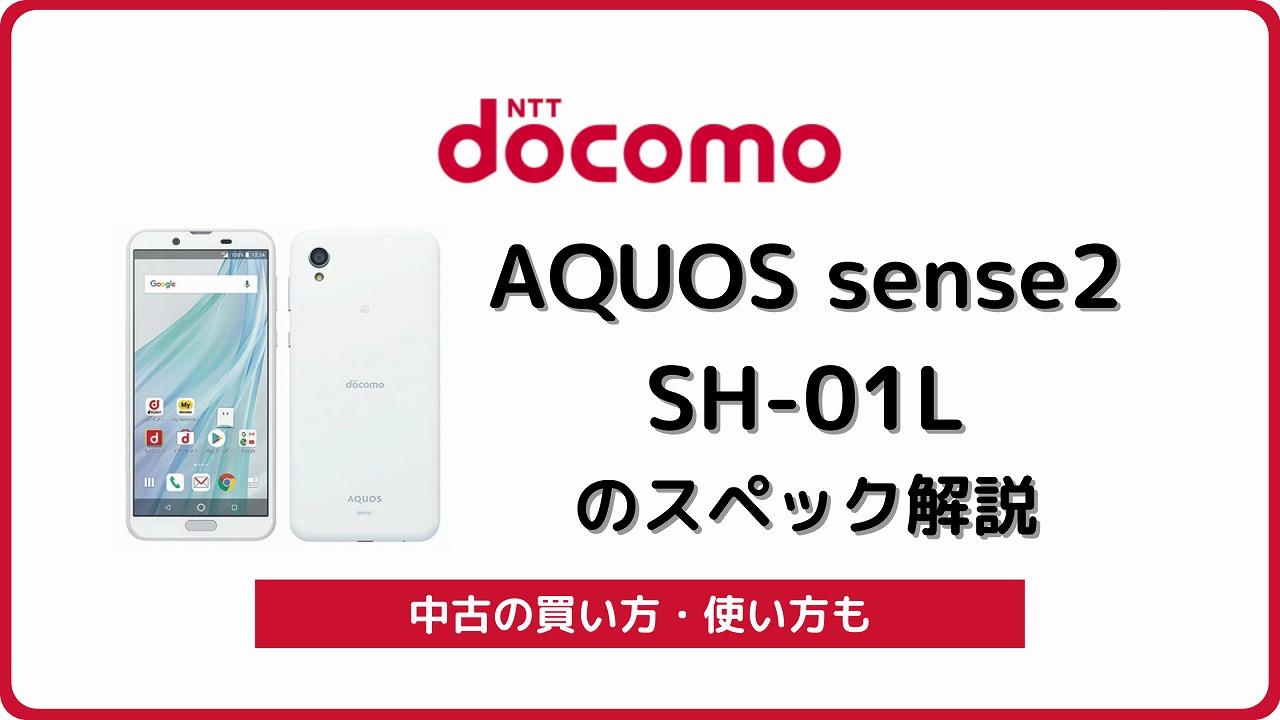 ドコモ AQUOS sense2 SH-01L