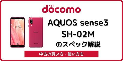 ドコモ AQUOS sense3 SH-02M