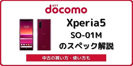 ドコモ Xperia5 SO-01M