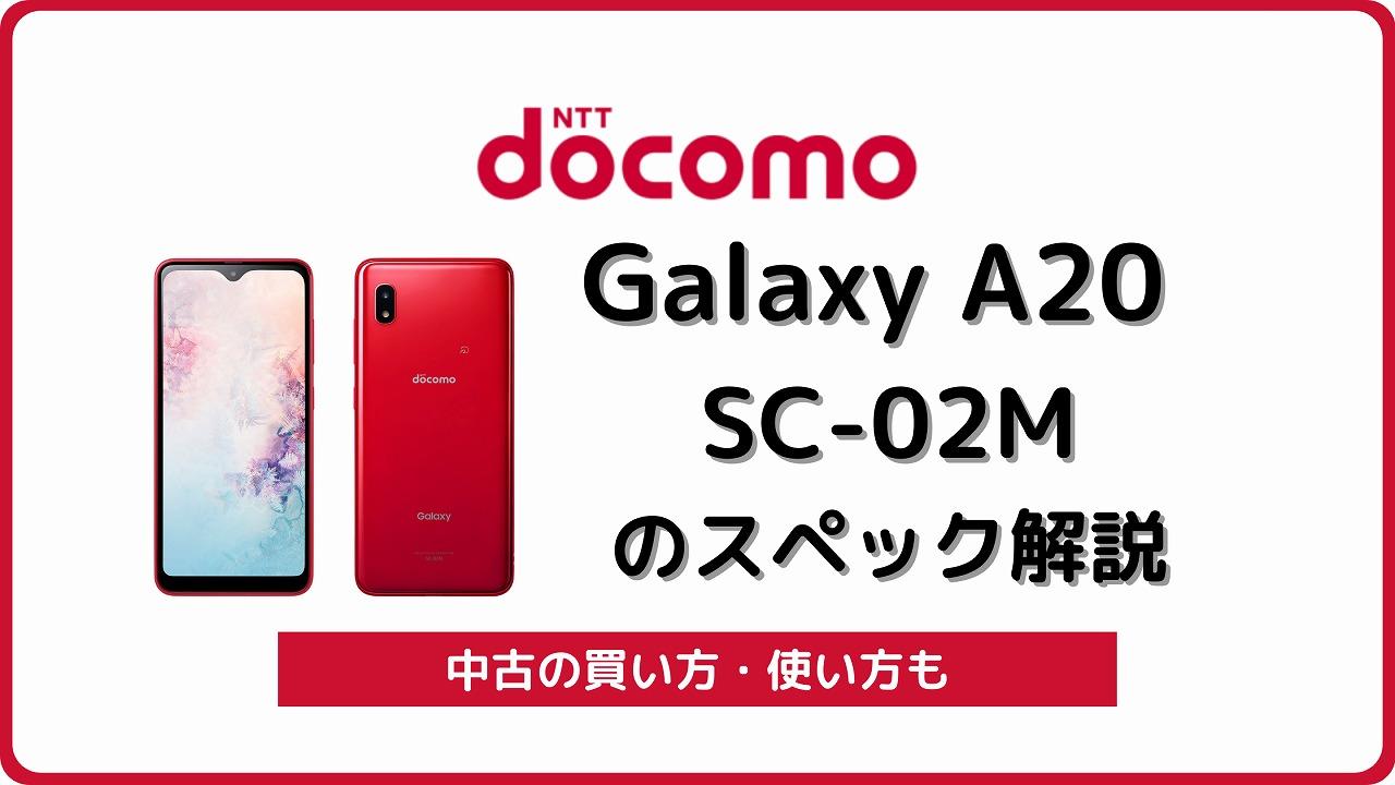 ドコモ Galaxy A20 SC-02M