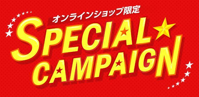 ドコモオンライン スペシャルキャンペーン