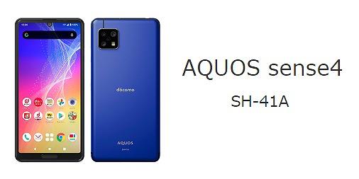 ドコモ AQUOS sense4 SH-41A