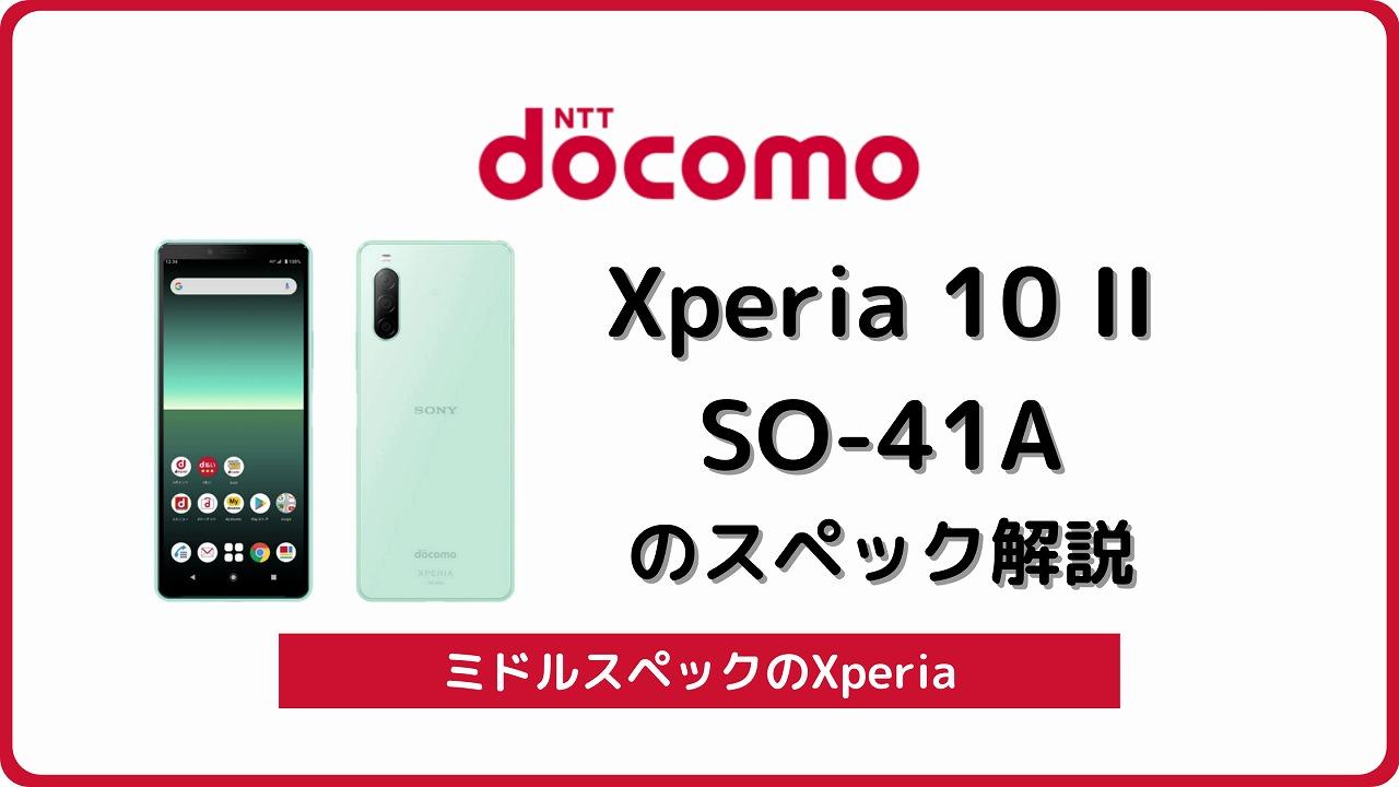 ドコモ Xperia 10 II So-41A