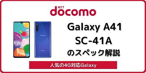 ドコモ Galaxy A41 SC-41A