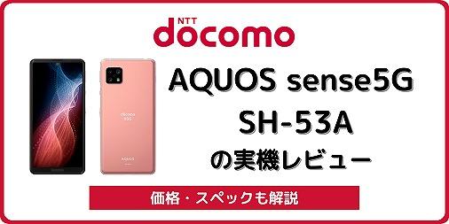 ドコモ AQUOS sense5G SH-53A レビュー