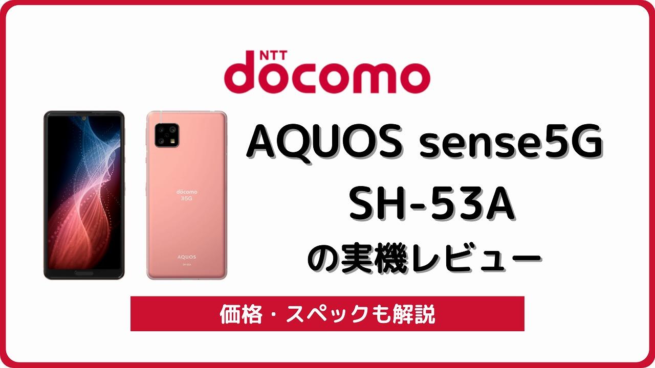 ドコモ AQUOS sense5G SH-53A