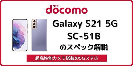 ドコモ Galaxy S21 5G SC-51B