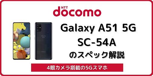ドコモ Galaxy A51 5G SC-54A