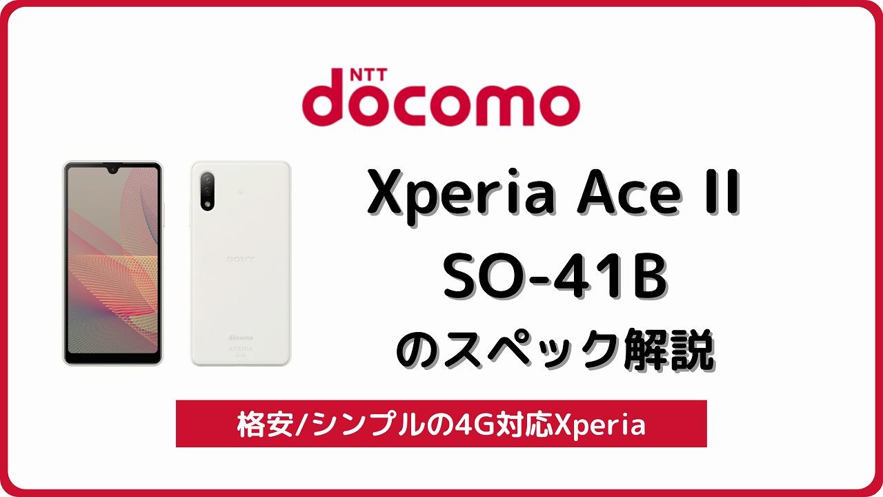 ドコモ Xperia Ace II SO-41B