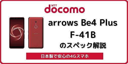 ドコモ arrows Be4 Plus F-41B
