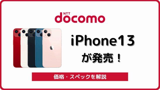 ドコモ iPhone13 iPhone13mini iPhone13Pro