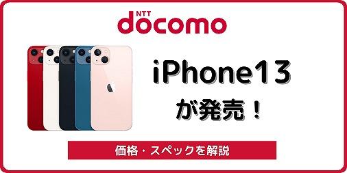 ドコモ iPhone13 価格