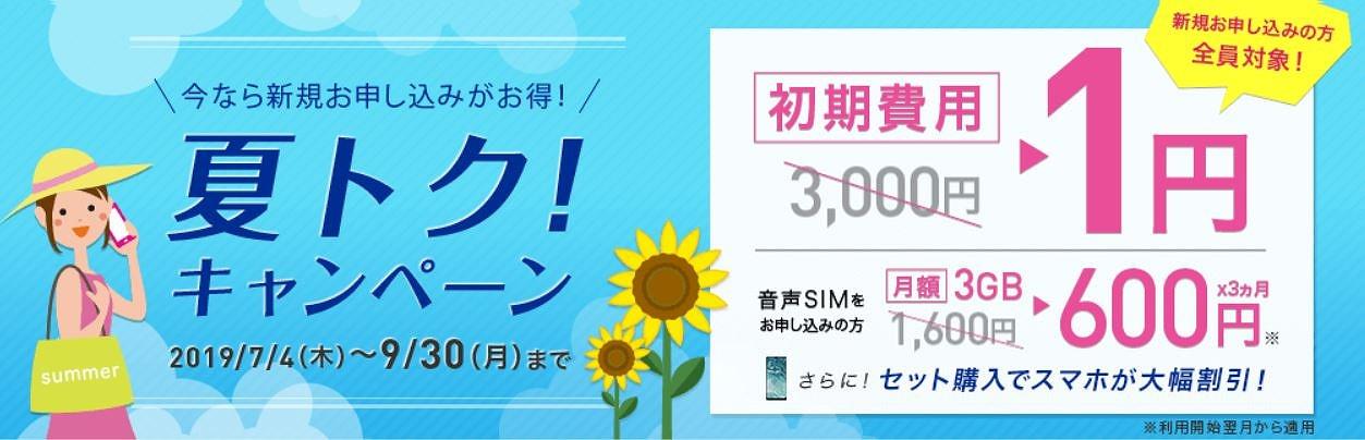 IIJmio_7月キャンペーン