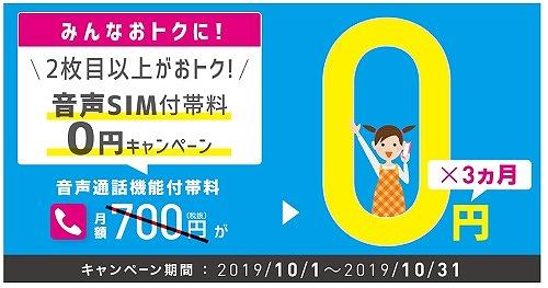 IIJmio_追加SIM音声付帯料無料キャンペーン