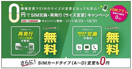 IIJmio_10月キャンペーンSIM交換・再発行