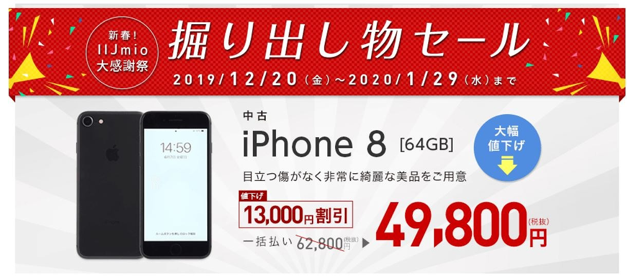 IIJmioセール_iPhone8