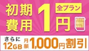 IIJmio 初期費用無料キャンペーン