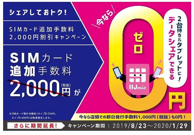 IIJmio SIM追加無料キャンペーン