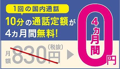 IIJmio 10分かけ放題キャンペーン