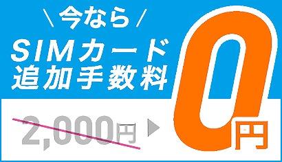 IIJmio SIMカード追加手数料無料キャンペーン