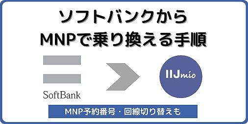 ソフトバンクから IIJmio MNP 乗り換え