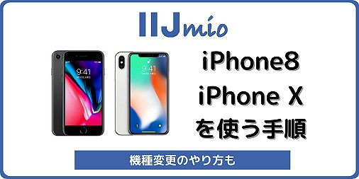 IIJmio iPhone8 iPhone X