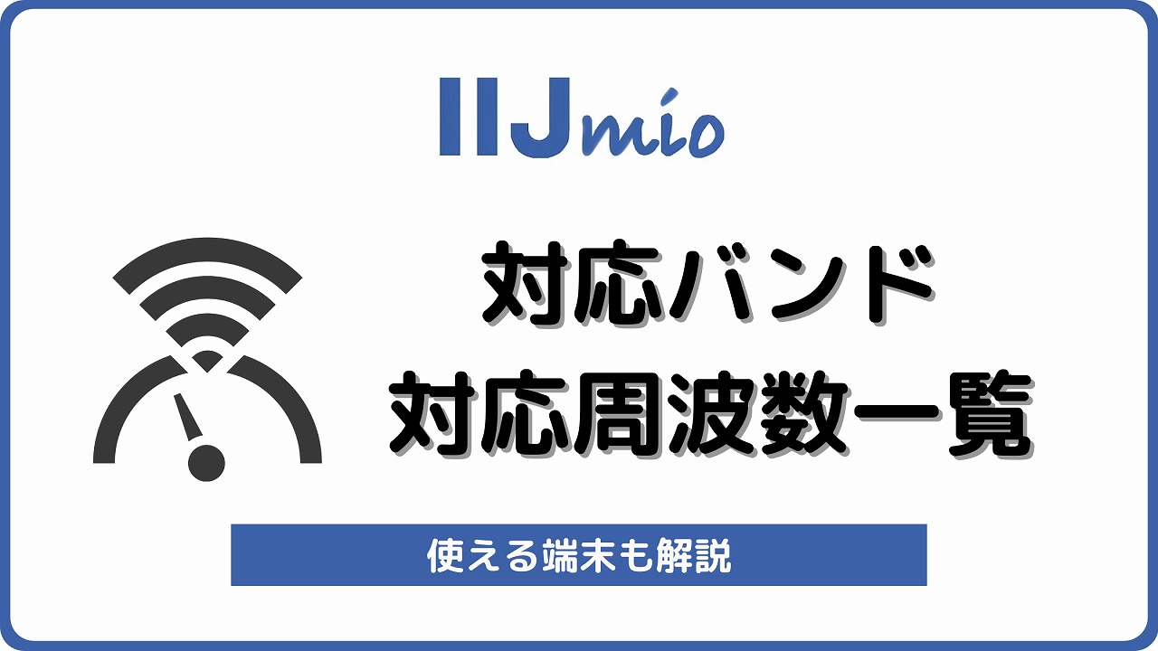 IIJmio 対応バンド 対応周波数