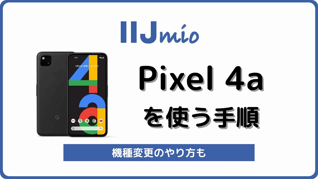 IIJmio Pixel4a